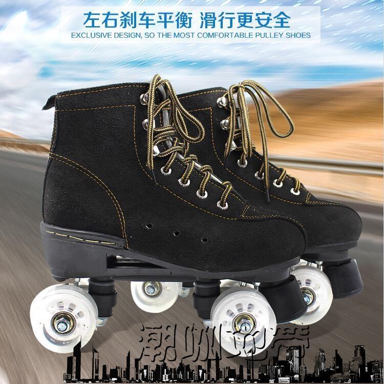 溜冰成人雙排溜冰鞋兒童男女潮咖地帶