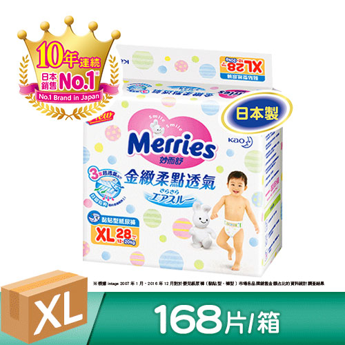 妙而舒金緻柔點透氣嬰兒紙尿褲XL箱購28片X6包花王旗艦館