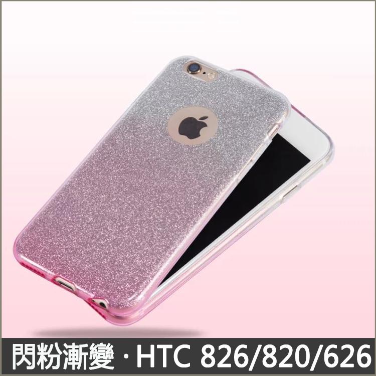 【買二送一】閃粉漸變 漸層 HTC Desire 826 手機殼 保護套 矽膠套 軟殼 HTC 820 626 手機套 保護殼 防摔
