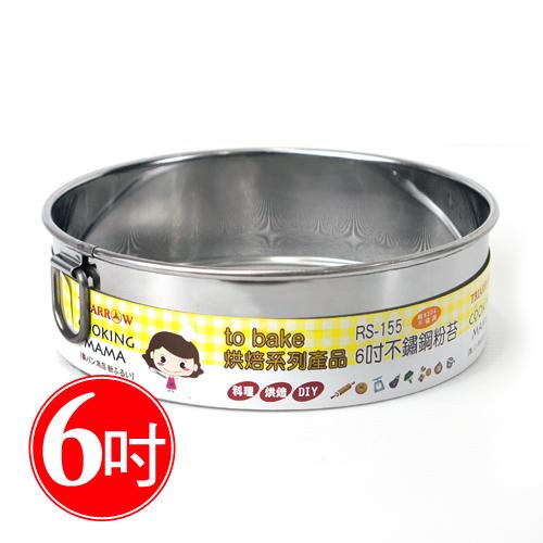 6吋不鏽鋼粉苔三箭牌粉篩麵粉苔過濾網篩網烘培器具廚房用具RS-155百貨通