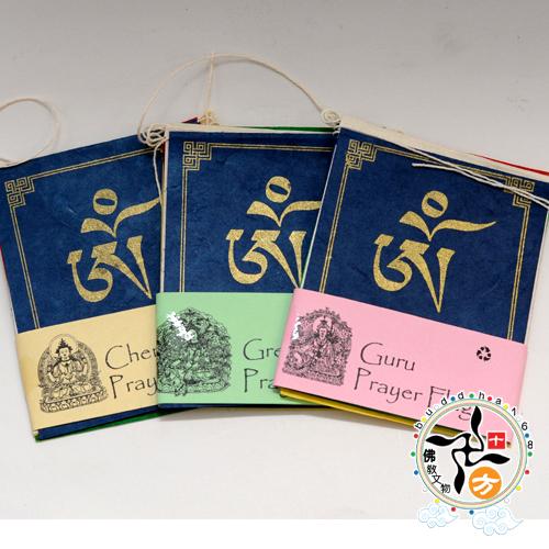 蓮花生大士心咒紙天馬旗十方佛教文物