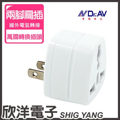 聖岡科技 2P台灣專用 萬用轉換插頭 /國外買回電器轉接用 (NWA-6/WA-6)