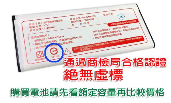 ✔BSMI認證 HTC A320e Desire C DesireC 宏達電 鋰電池 電壓 3.8V