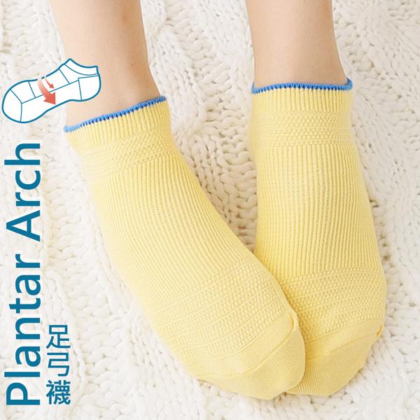 蒂巴蕾PlantarArch足弓襪-鵝黃【康是美】