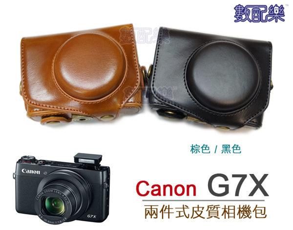 數配樂【Canon G7x 一代 復古皮套 黑色 咖啡色 送背帶】兩件式 相機包 保護套 底座