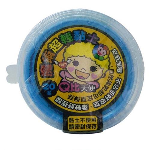 Q比魔術超輕黏土20g/盒-淺藍【愛買】