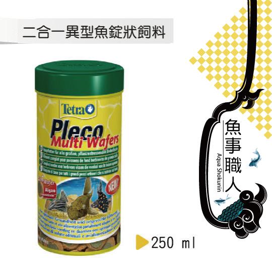 德彩Tetra二合一異型魚錠狀飼料250ml底棲鼠魚女王熊貓迷宮斑馬增豔T965魚事職人