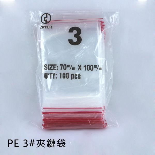 PE夾鏈袋3 100個包7x10cm規格袋飾品袋塑膠袋中藥袋密封袋拉鍊袋包裝袋