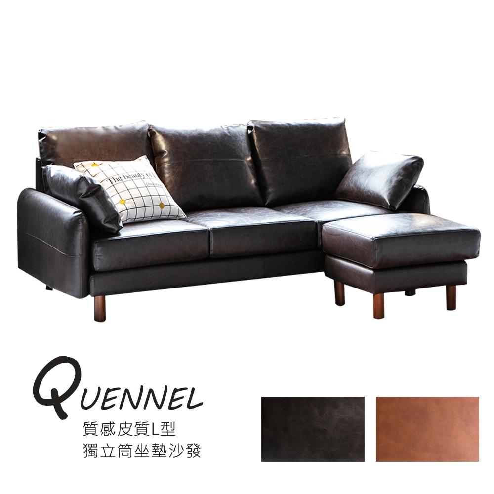 Quennel質感皮質L型沙發/獨立筒坐墊【obis】