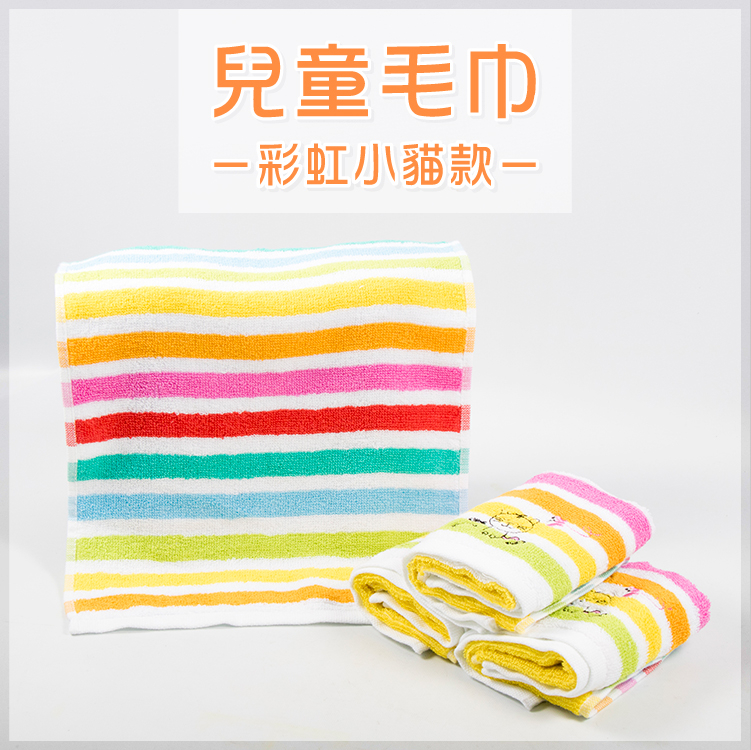 《100%棉》兒童毛巾-彩虹小貓款