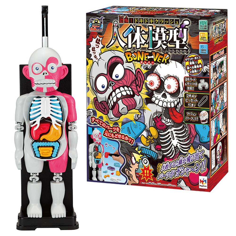放學後的怪談系列 人體模型 最新版 [MIJ] 日本MegaHouse出品 桌遊 玩具 團康