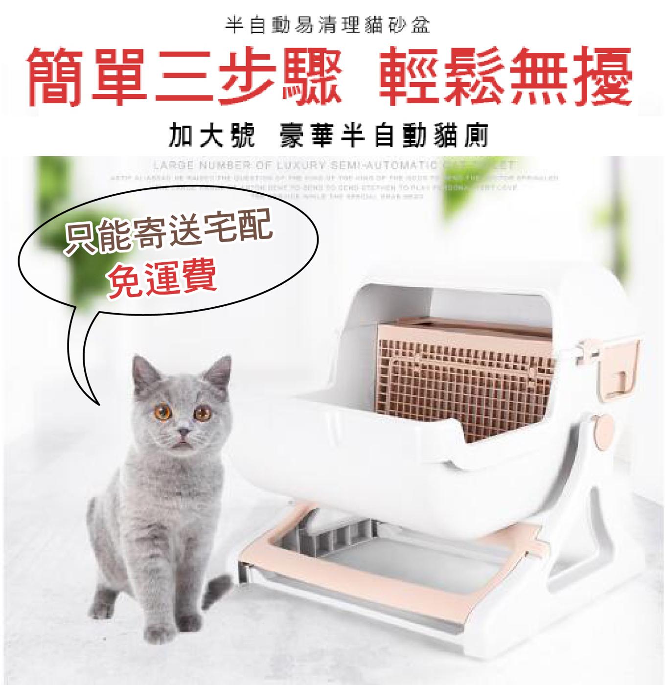 葉子小舖過濾型貓砂盆貓廁所貓便盆寵物用品貓奴半自動半封閉成貓木屑砂