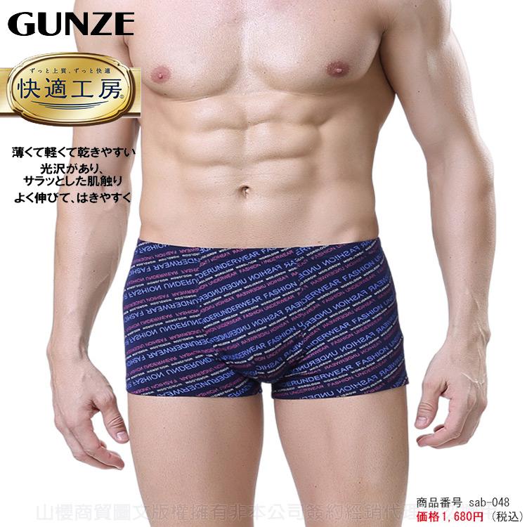 男內褲四角褲平口褲彈性內褲吸濕排汗竹碳纖維BTD-16132JP藍