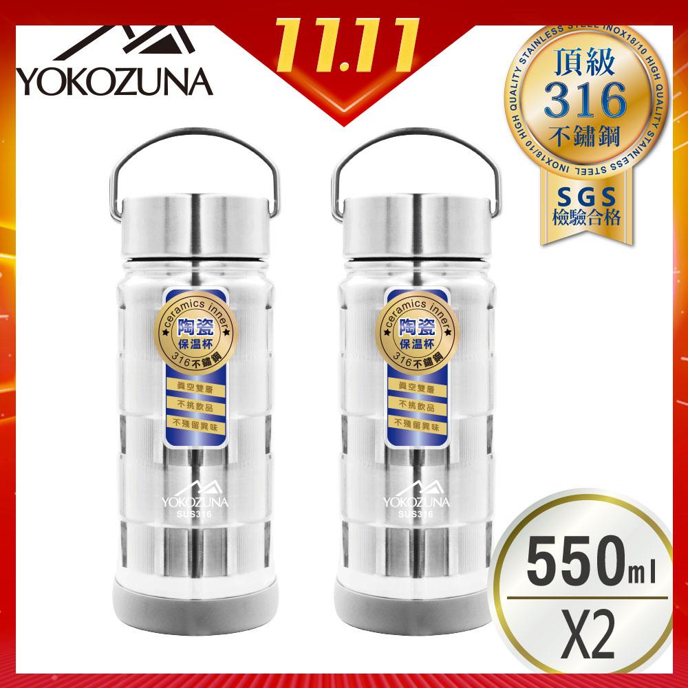 (買一送一)YOKOZUNA 316不鏽鋼手提陶瓷保溫瓶550ml (陶瓷易潔層)