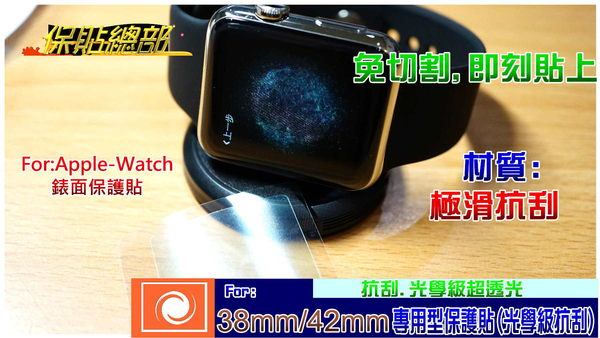 保貼總部~(智慧錶螢幕保護貼)對應:apple watch 38mm/42mm專用型~材質:極滑超潑水昇級2枚入