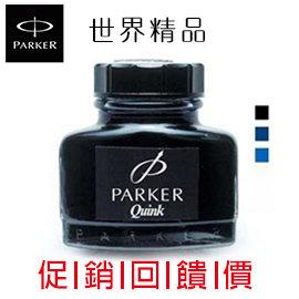 派克PARKER鋼筆墨水瓶裝57ml瓶