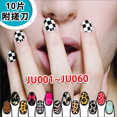 指甲貼DIY指甲彩繪韓式光療效果水晶指甲貼彩繪JU001~JU060 AO1136雙兒網非OPI指甲油