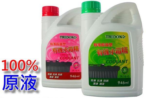 【吉特汽車百貨】TRIDON 進口 特等長效型 有機水箱精 原液 100%濃度 抗凍 抗沸 防鏽 潤滑 清潔