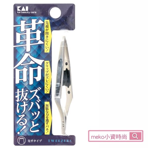 ✨MEKO小資時尚 ✨   日本貝印 新革命拔毛夾(平口) KQ-3095     [MEKO美妝屋]