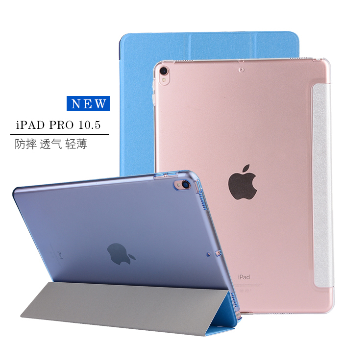 蘋果 New ipad Pro 10.5 2017 保護套 A1701 殼 超輕薄三折 皮套 智慧休眠 防摔 蠶絲紋 平板皮套丨麥麥3C