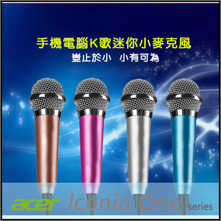 ◆迷你麥克風 K歌神器/RC語音/聊天/唱歌/Acer Iconia One 7 B1-750/One 8 B1-820