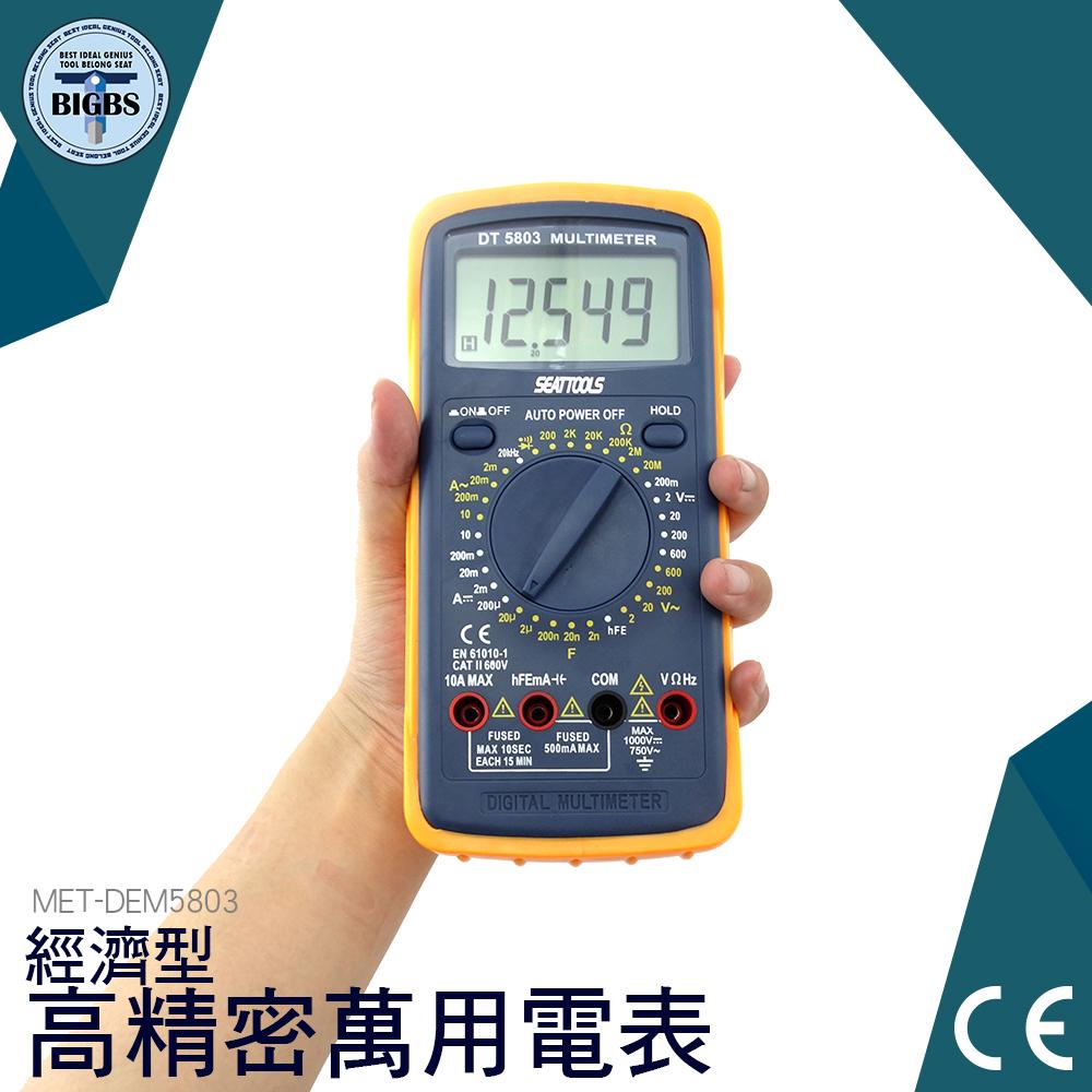 專業電錶萬用高精準型萬用電錶三用電表電容頻率交流直流電流電壓雙保險絲手持