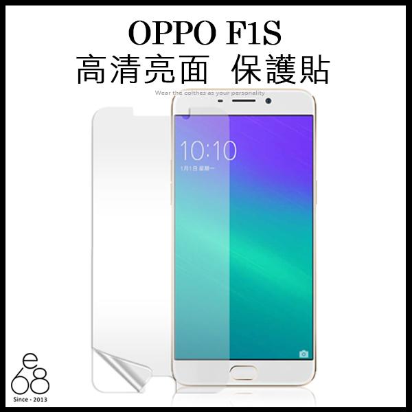 高清 OPPO F1S 螢幕 保護貼 保護貼 亮面 貼膜 保貼 手機螢幕貼 軟膜