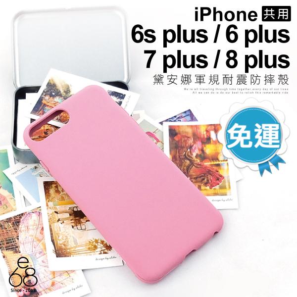 E68精品館 軍規 SOLiDE 黛安娜 iPhone 6s Plus / 7 Plus 5.5吋 似 犀牛盾 手機殼 防摔 背蓋