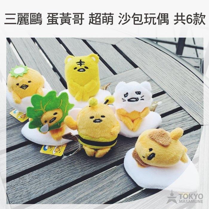 【東京正宗】 日本 三麗鷗 蛋黃哥 超萌 沙包 玩偶 共6款