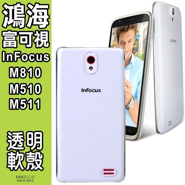 E68精品館透明軟殼富可視InFocus M810 M511 M510共用保護套清水套手機套手機殼隱形