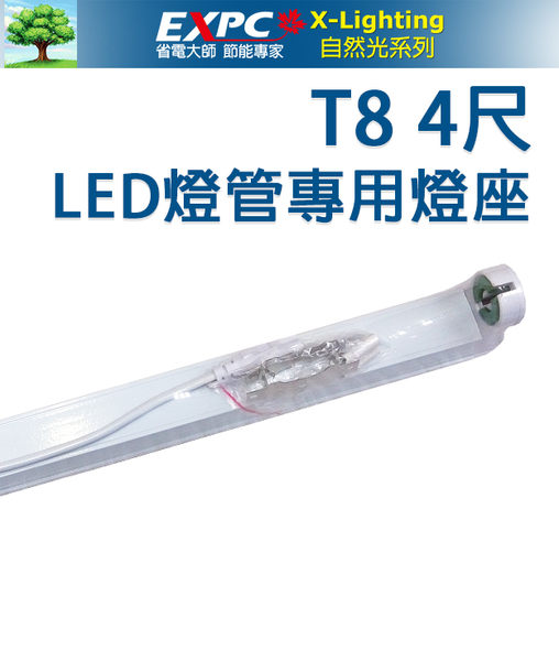 LED T8 4尺燈座串接支架燈層板燈燈架吊燈工作燈中東型取代山型燈座X-LIGHTING