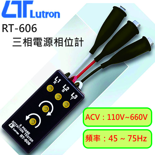 路昌Lutron RT-606 三相電源相位檢知計