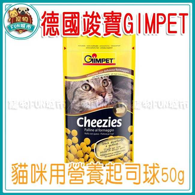 寵物FUN城市*德國竣寶GIMPET-貓咪營養起司球50g貓咪零食點心