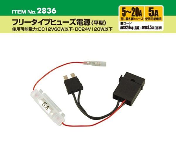 車之嚴選cars go汽車用品2836日本AMON平型保險絲盒插式保險絲電源轉接器保險絲座配線