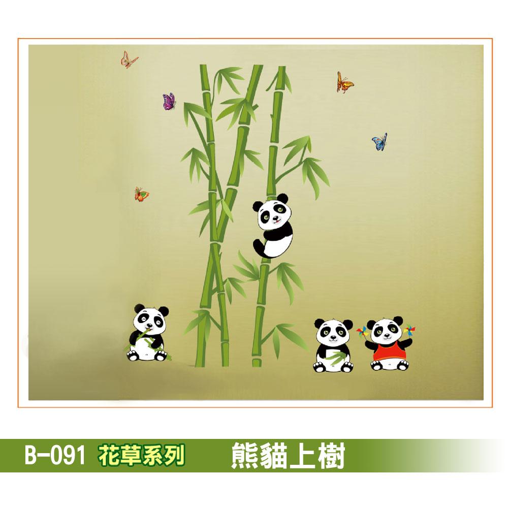 (買5送3) B-091 花草系列 -熊猫上樹 創意大尺寸壁貼 / 牆貼-賣點購物