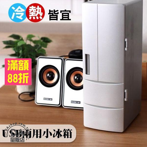 居家任選3件88折USB迷你保溫保冷兩用小冰箱造型冬天保暖夏天保冷20-2175