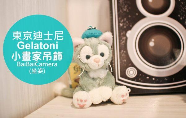 baibaicamera日本海洋迪士尼DUFFY達菲好友Gelatoni吊飾吉拉東尼貓咪小畫家坐姿可掛在包包上