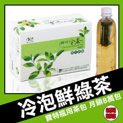 歐可冷泡茶鮮綠茶30包盒OS shop