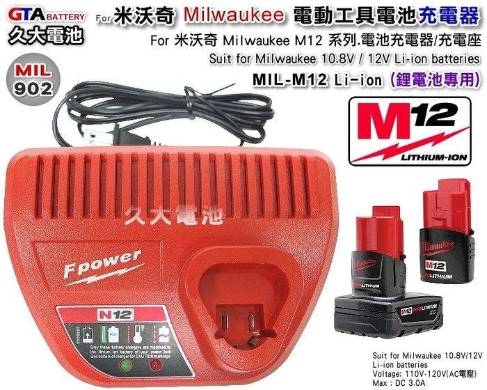 ✚久大電池❚ 米沃奇 Milwaukee 電動工具電池充電器 M12 充電器 48-59-2401 12V 鋰電池 專用