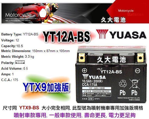 久大電池YUASA機車電瓶機車電池YT12A-BS K-XCT 300I DOWNTOWN300頂客300
