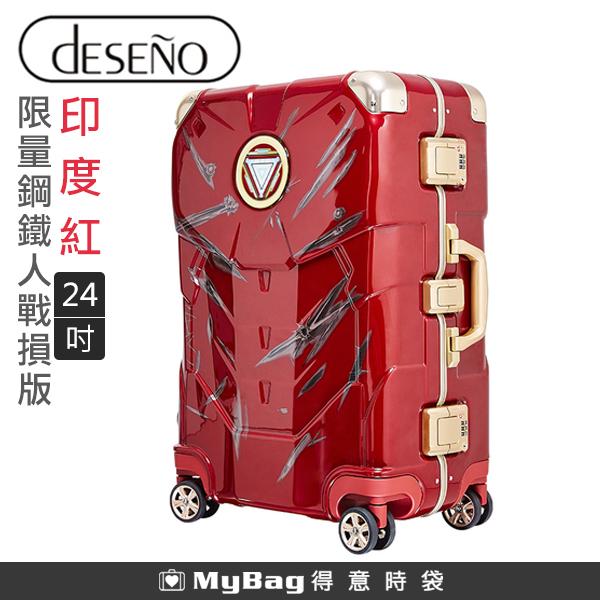 Deseno 行李箱 漫威年度限量復仇者 24吋 鋁框行李箱 鋼鐵人戰損版 D2607-24 得意時袋