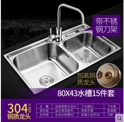 304不銹鋼拉絲水槽雙槽廚房洗菜盆洗碗池一體加厚廚盆套餐 8043-304帶刀架 全銅龍頭