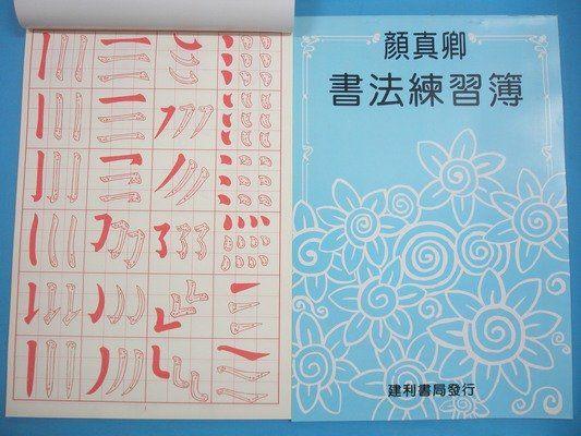 顏真卿書法練習簿字帖B529描紅習字帖描紅簿建利書局大一本入特60