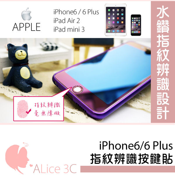 水鑽指紋辨識HOME鍵貼A-APL-H09按鍵貼iPhone 6s Plus iPad皆可