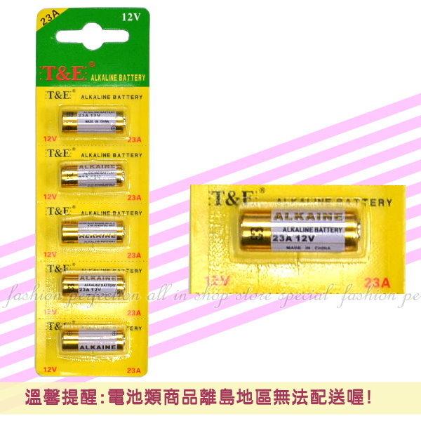 【GU237】鹼性電池23A(1入) 防盜器遙控器電池 汽機車遙控器電池L1028★EZGO商城★