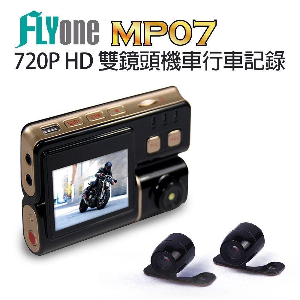 【送記憶卡】FLYone MP07 前後雙鏡頭 機車行車紀錄器 IP57防水 720P HD高清鏡頭