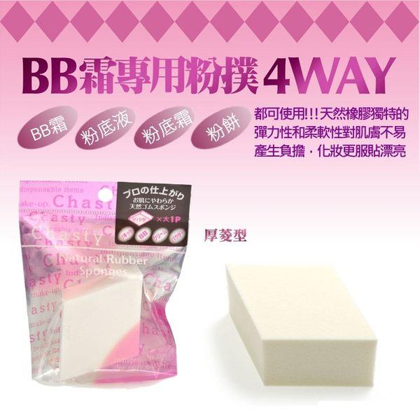 Chasty BB霜專用粉撲(大) 厚菱型 1入  ◇iKIREI