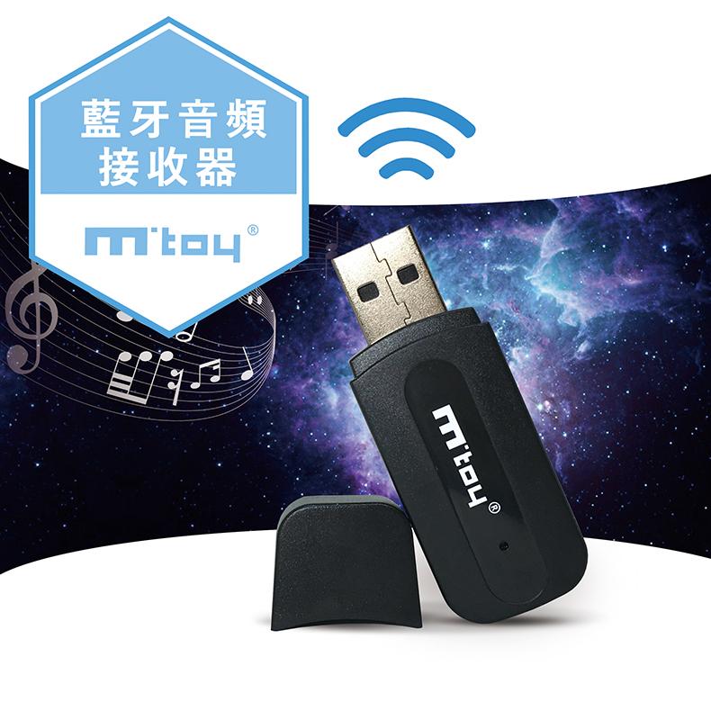 台灣公司貨合格支援車用USB AUX無線藍牙接收器藍牙音樂接收器藍芽接收器汽車音響DA020