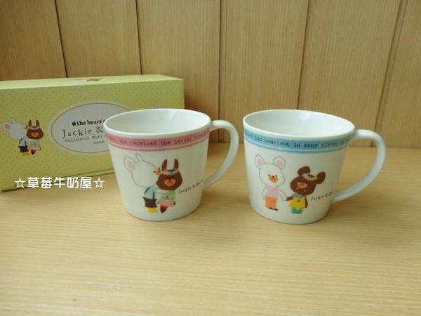 草莓牛奶屋日本進口Bear's School小熊學校二入馬克杯對杯組