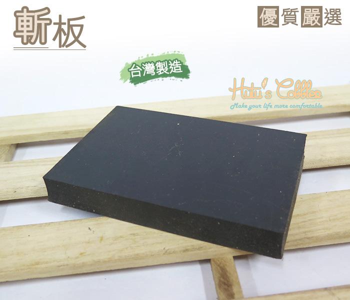 斬板台灣製造斬板保護桌面保護工具手工藝必備1塊鞋鞋俱樂部906-N96